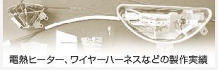 電熱ヒーター、ワイヤーハーネスなどの製作実績