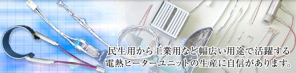 民生用から工業用など幅広い用途で活躍する 電熱ヒーターユニットの生産に自信があります。